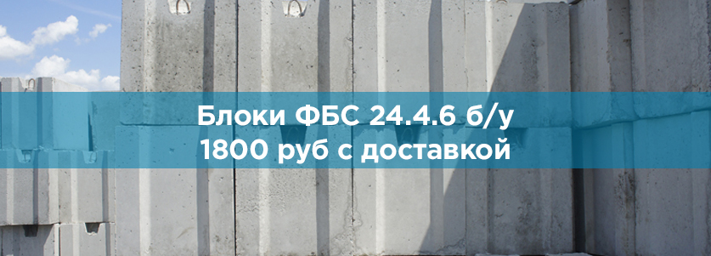 Фундамент для дома под ключ цена в Красногорске